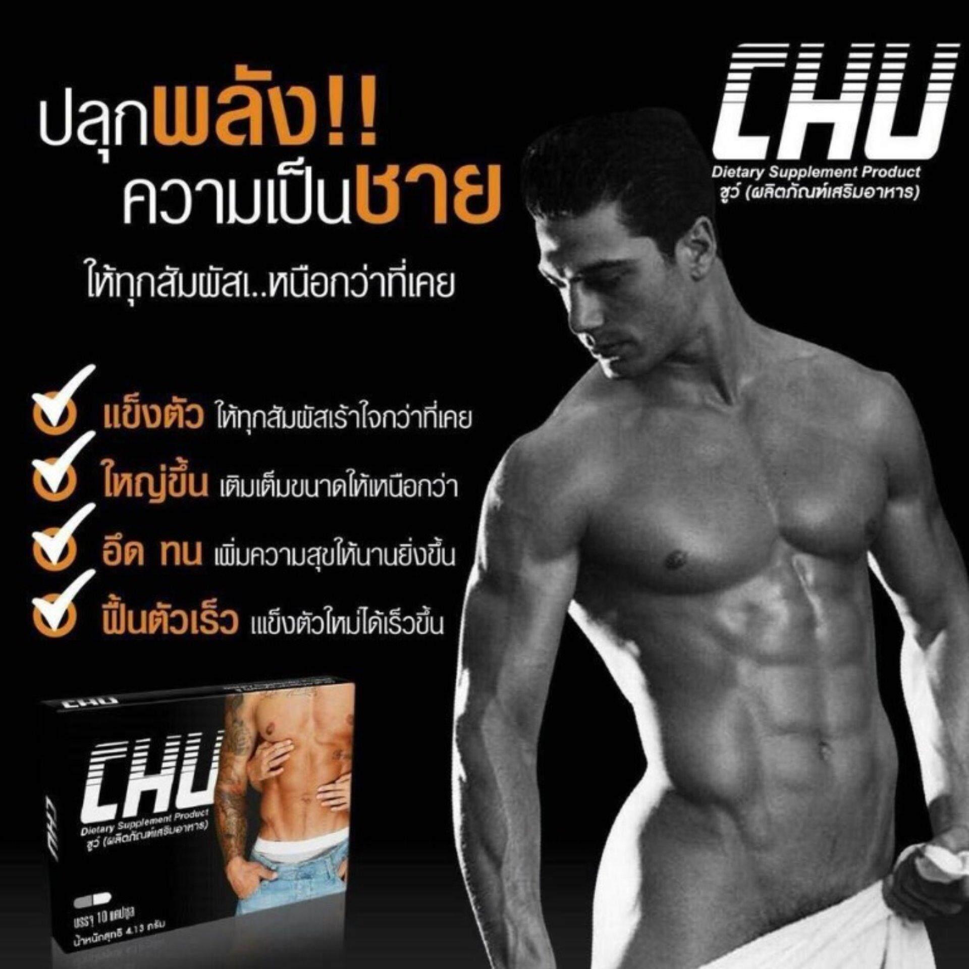 CHU ชูว์  อาหารเสริมสมรรถภาพทางเพศท่านชาย