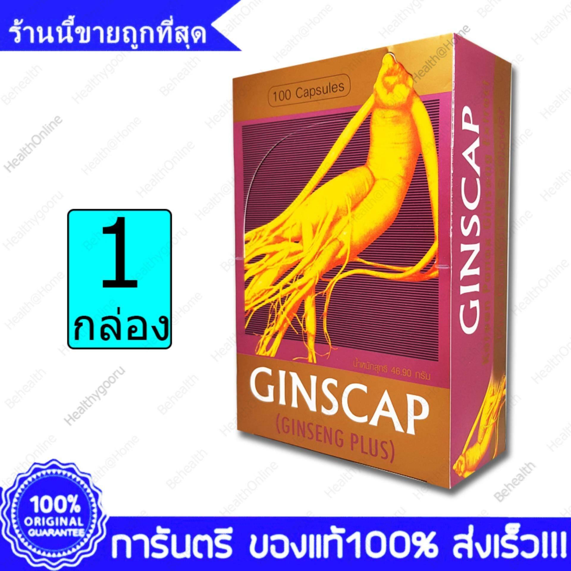 โสม สกัด ผสม กระชาย และ ดอกคำฝอย จินซ์แคป Ginscap Ginseng Plus Galingele & Safflower 100 Capsules  X 1 Box