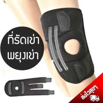 ที่รัดเข่า บรรเทาอาการปวดเข่า สนับเข่า สายรัดเข่า อุปกรณ์พยุงหัวเข่า ลดอาการบาดเจ็บ (KNEE SUPPORT) Quickshop