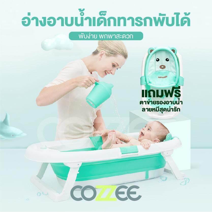 รีวิว Cozzee อ่างอาบน้ำเด็กพับเก็บได้ (แถมตาข่ายรองอาบน้ำลายหมี) ที่อาบน้ำเด็กทารก ตาข่ายอาบน้ำเด็กทารก เปลรองอาบน้ำเด็ก รุ่น Baby Bath Tub BH-318/S