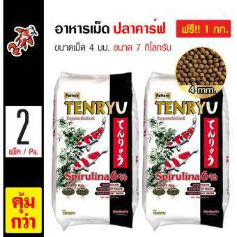 Tenryu Premium อาหารปลา อาหารปลาคาร์ฟ สูตรพรีเมี่ยม ไม่ทำให้น้ำขุ่น ขนาดเม็ด 4 มม. (7 กิโลกรัม/ กระส-