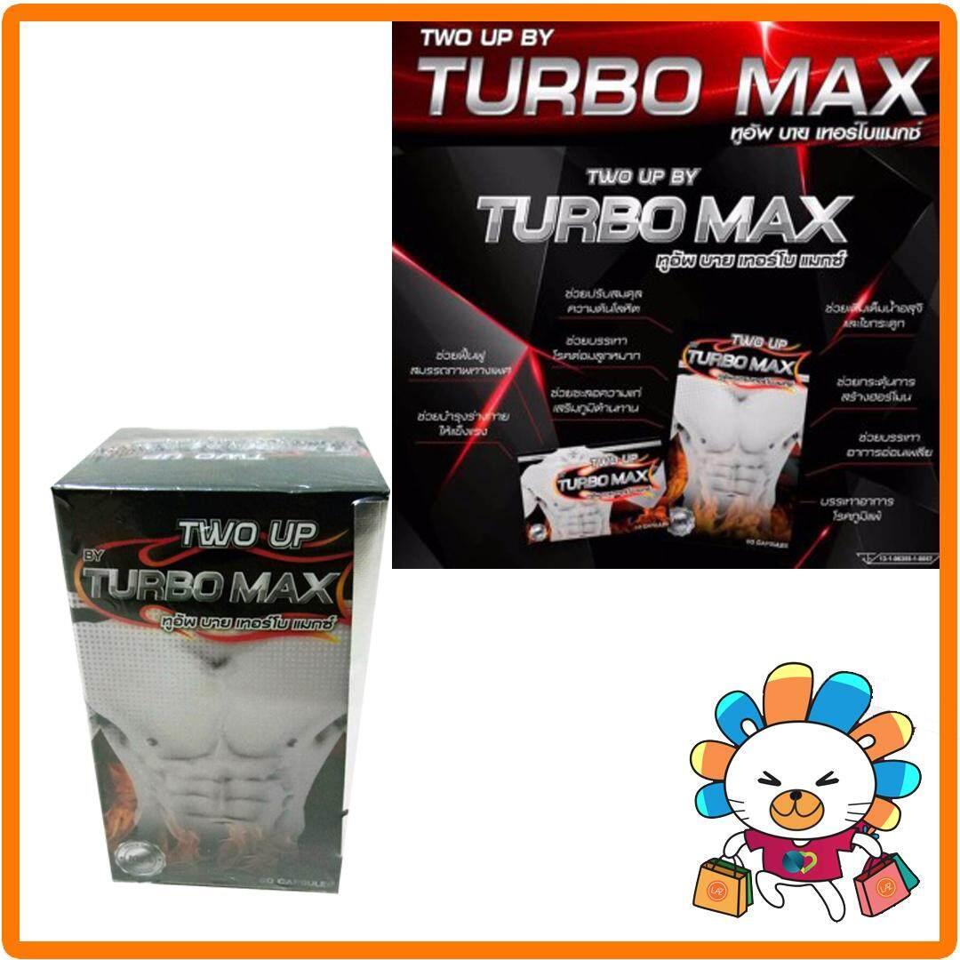 Turbo max 1กล่อง60แคปซูล สูตรใหม่เร้าใจกว่าเดิม เทอโบแม็ก อาหารเสริมท่านชาย