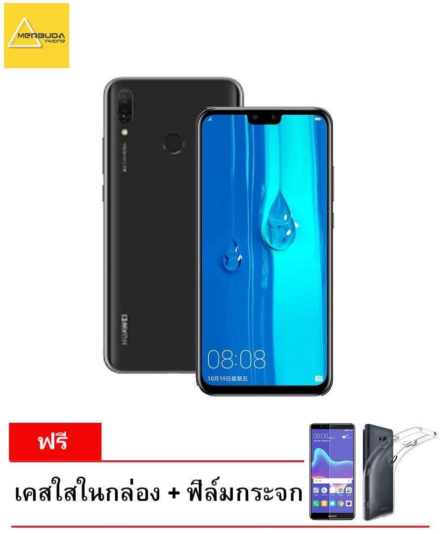 Huawei Y9 2019 ROM 64GB/ RAM 4GB – แถมฟรี เคสใสในกล่อง +