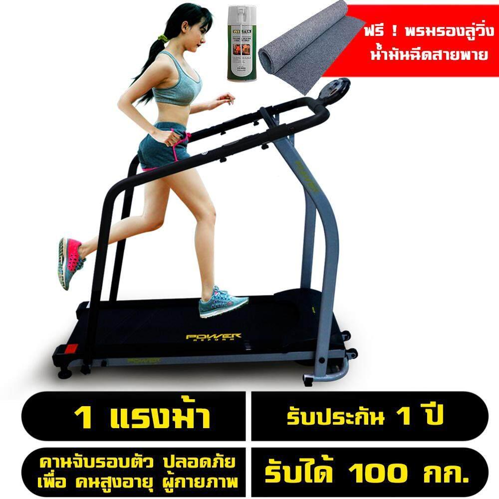เช็คราคา ลู่วิ่ง Power Reform รุ่น Wisdom เครื่องออกกำลังกาย ลดโปรโมชั่น -56% ดีที่สุด