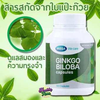 Mega We Care Ginkgo Biloba 60 เม็ด x (1  กระปุก)   สารสกัดจากใบแป๊ะก๊วย-