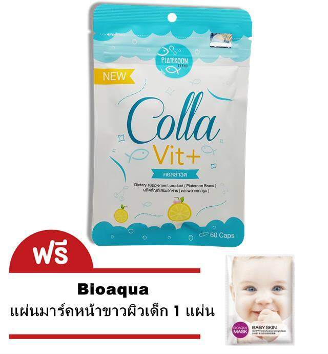แถมฟรี มาค1แผ่น+Colla Vit+ by PLATEROON Collagen Pure Pure + Vitamin C