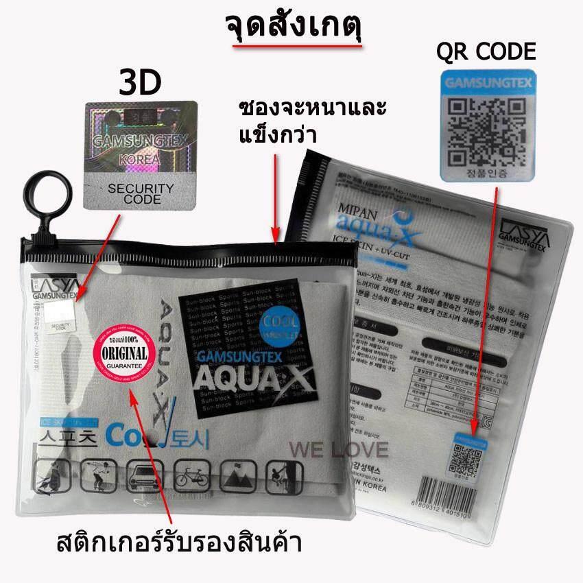 Image 3 for ปลอกแขนกันยูวี Aqua X Cool   (ของแท้จากเกาหลี)