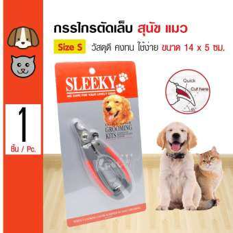 Sleeky Nail Clipper กรรไกรตัดเล็บอย่างดี ตัดแม่นยำ ใช้งานง่าย สำหรับสุนัข แมว กระต่าย Size S ขนาด 14x5 ซม.-