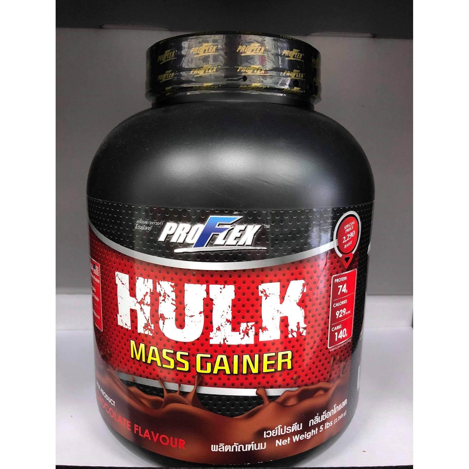 [ส่งฟรี]ProFlex Hulk Mass Gainer Chocolate (5 lbs.=2.268kg) สูตรเพิ่มน้ำหนัก 1กระป๋อง
