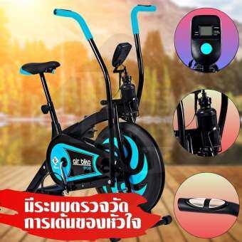 B&G Air Bike จักรยานออกกำลังกาย จักรยานบริหาร พร้อมที่วัดชีพจร ( จักรยานออกกำลังกาย เครื่องออกกำลังกาย ออกกำลังกาย อุปกรณ์ออกกำลังกาย ) รุ่น BG8701