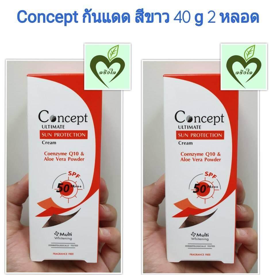 Concept Ultimate sun protection cream 40 กรัม กันแดด 2 หลอด คอนเซ็ปท์