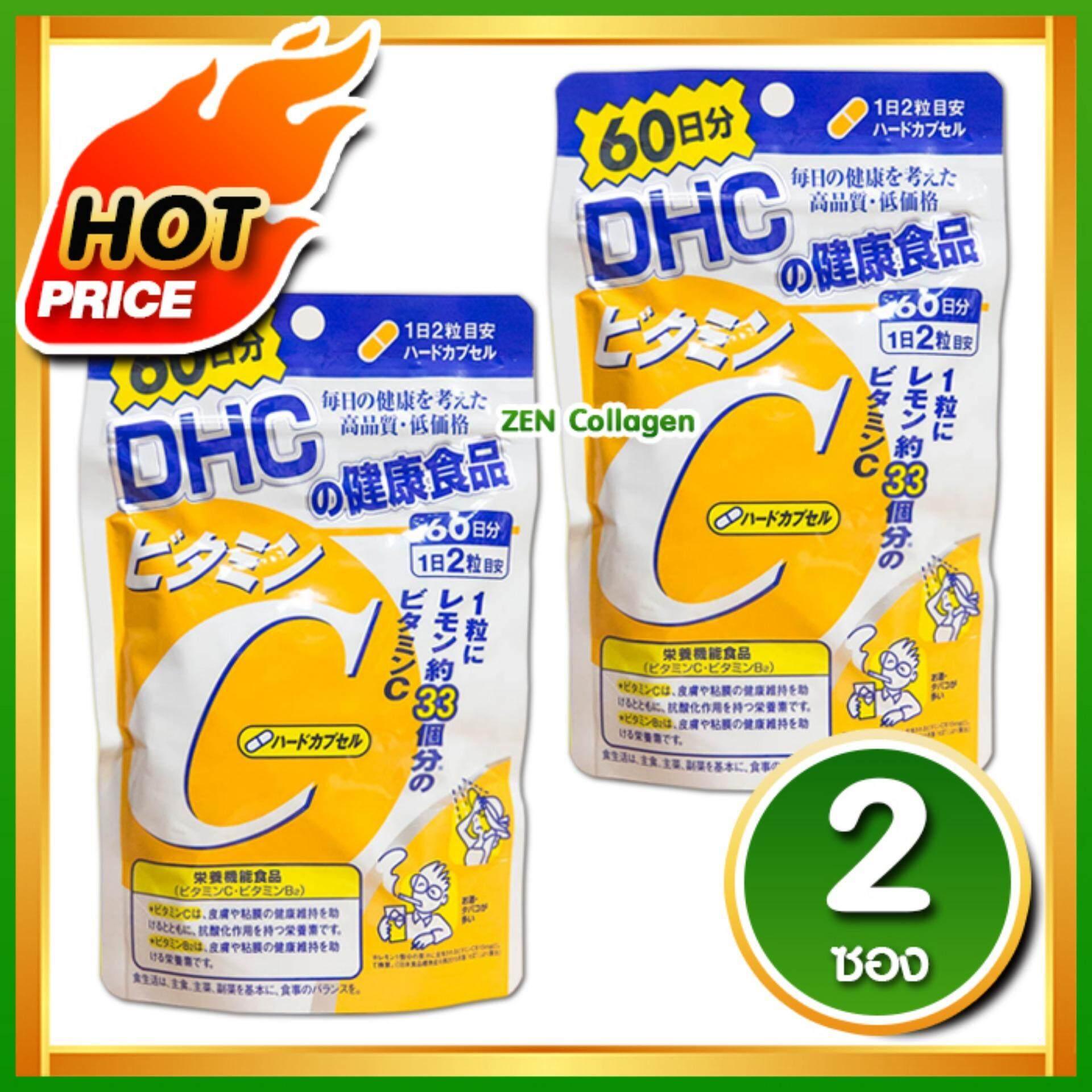 DHC Vitamin C ดีเอชซี วิตามินซี 60 วัน ผิวพรรณสดใส มีน้ำมีนวล  ผิวขาวกระจ่างใสหน้าดูผุดผ่อง ไม่หมองคล้ำ โดยเฉพาะผู้สูบบุหรี่และดื่มเหล้า