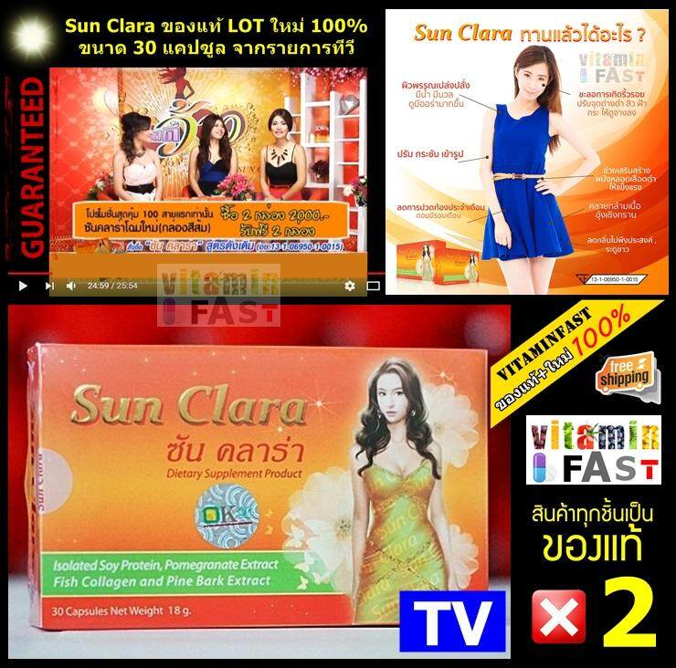 Sun Clara กล่องส้ม ของแท้ LOT ใหม่ 100% ขนาด 30 แคปซูล จำนวน 2 กล่อง ( สินค้าจากรายการทีวี ) Vitaminfast ยินดีให้บริการ^^
