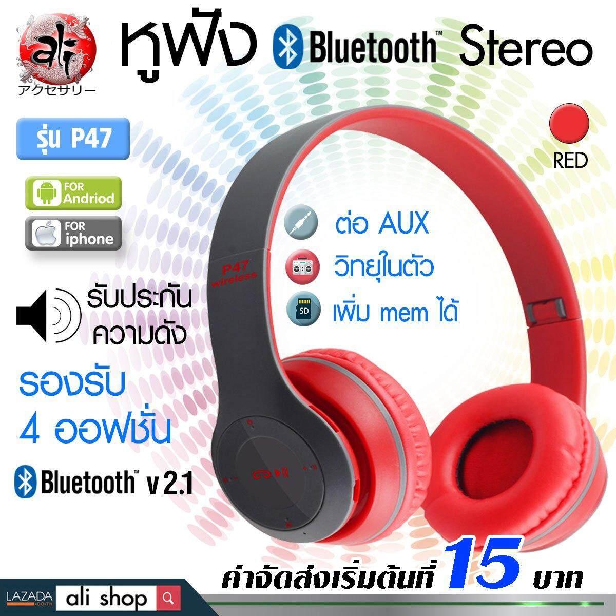 ถามผู้ที่ใช้  ราคาสุดช๊อค!!! ali หูฟังบลูทูธ หูฟังBluetooth หูฟังไร้สายHeadphone Stereo รุ่น P47. ซื้อที่ไหน