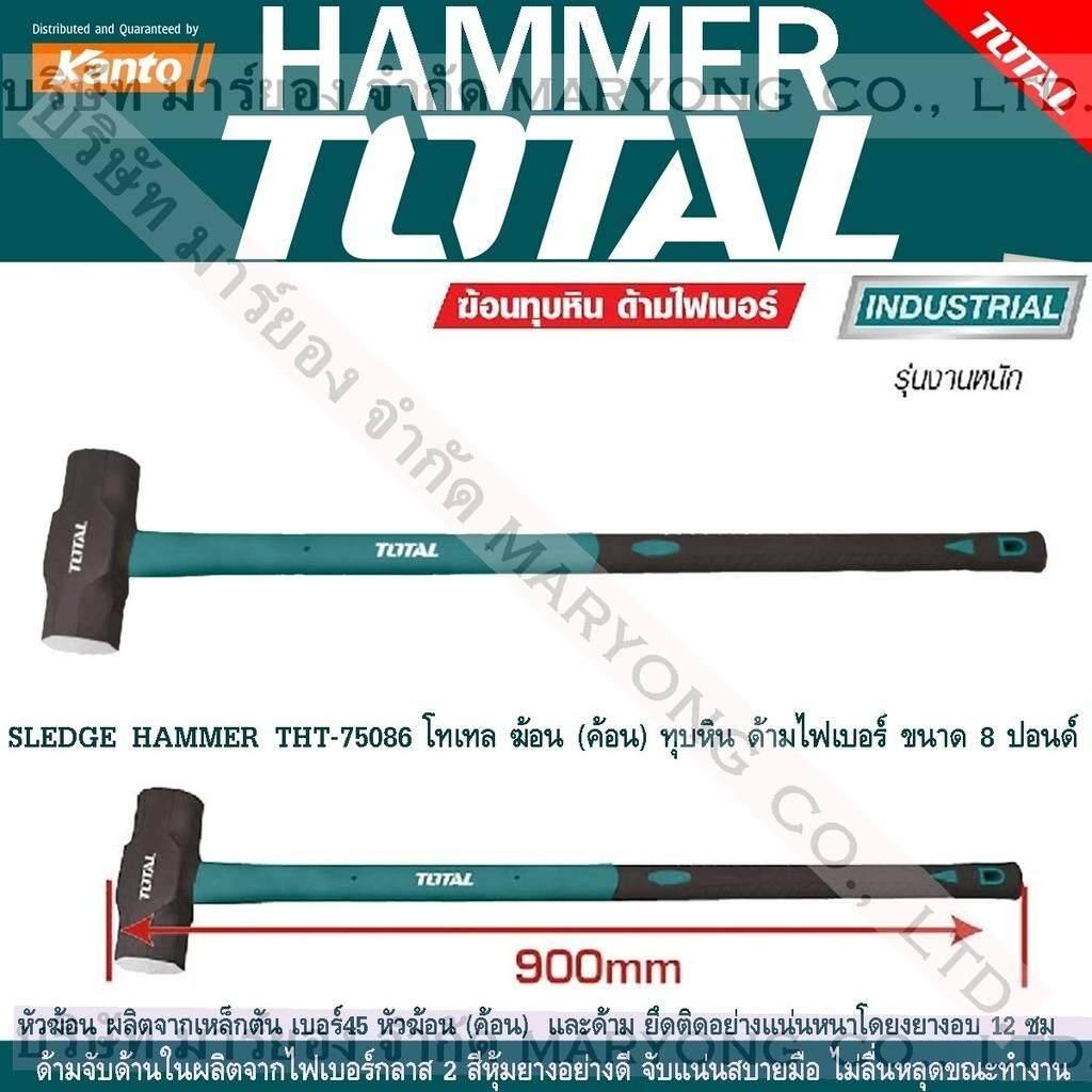 TOTAL โทเทล ฆ้อน (ค้อน) ทุบหิน ด้ามไฟเบอร์ ขนาด 8 ปอนด์ TOTAL SLEDGE HAMMER THT-75086 หัวฆ้อน ชุบแข็ง พร้อมปัด เงา ผลิตจากเหล็กตัน เบอร์45 หัวฆ้อน และด้าม ยึดติดอย่างแน่นหนาโดยงยางอบ 12 ชม (Code9N-01)