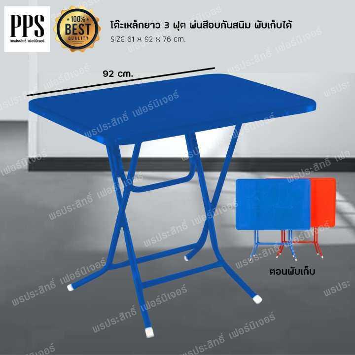 ราคา Asia โต๊ะพับหน้าเหล็ก3ฟุต T24 (สีน้ำเงิน)