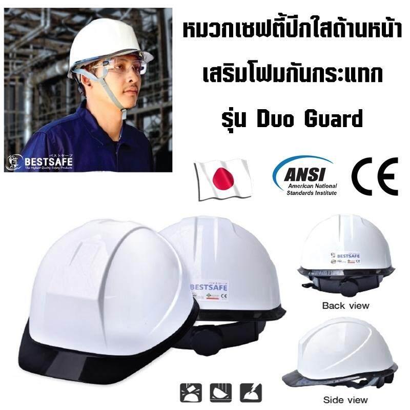 หมวกเซฟตี้ปีกใสด้านหน้า รุ่น Duo Guard จากญี่ปุ่น สีขาว