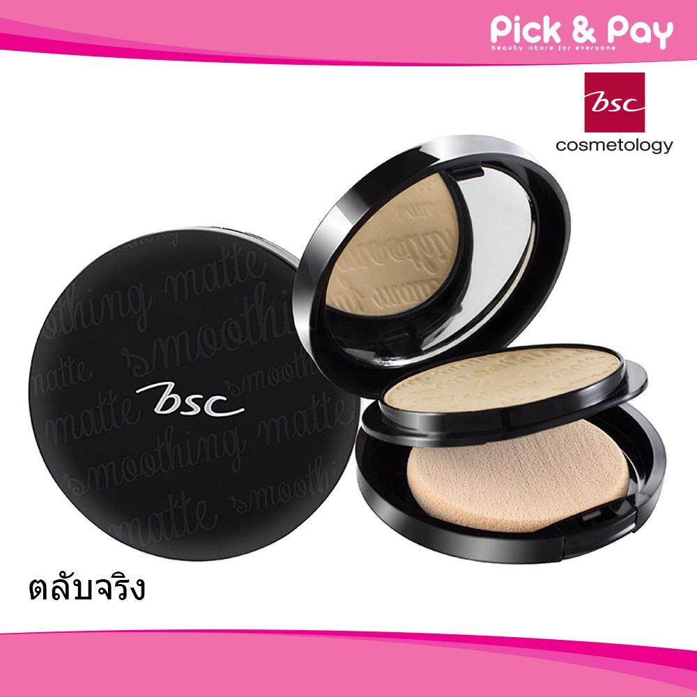 BSC SMOOTHING MATTE POWDER SPF20 PA++ 10.5g (ตลับจริง)