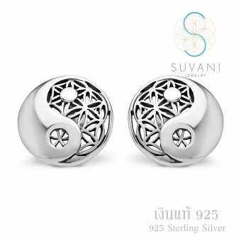 Suvani Jewelry - 925 สเตอร์ลิงซิลเวอร์ รมดำ ต่างหูหยินหยาง ลายดอกไม้แห่งชีวิต ต่างหูแป้น ต่างหูเงินแท้