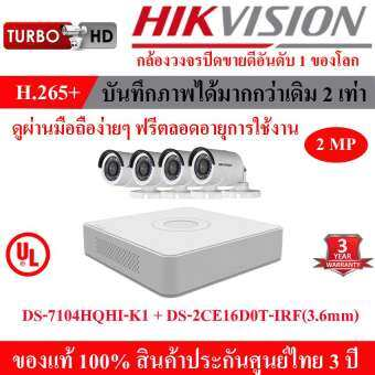 Hikvision ชุดกล้องวงจรปิด 2 MP  DS-7104HQHI-K1 + DS-2CE16D0T-IRF (3.6mm) 4 กล้อง