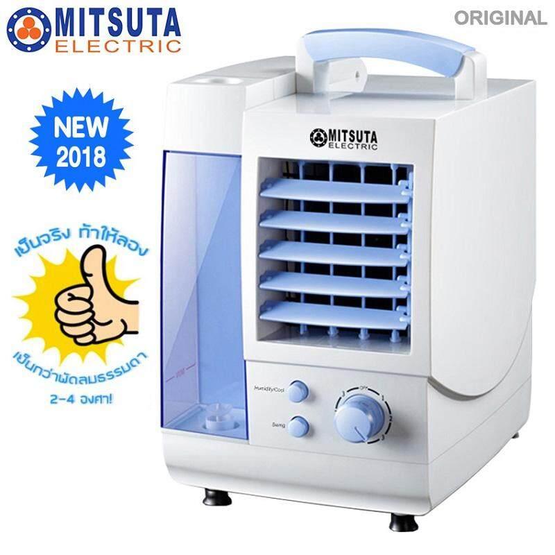 ที่ไหนขาย  MITSUTA พัดลมไอเย็น (แบบตั้งโต๊ะ) รุ่น MEC14 (สีขาว) ของแท้