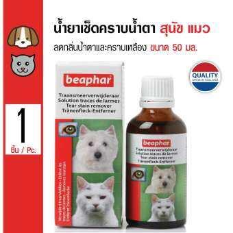 Beaphar Oftal น้ำยาเช็ดคราบน้ำตา ลดกลิ่นน้ำตาและคราบเหลือง สำหรับสุนัขและแมว ขนาด 50 มล.-