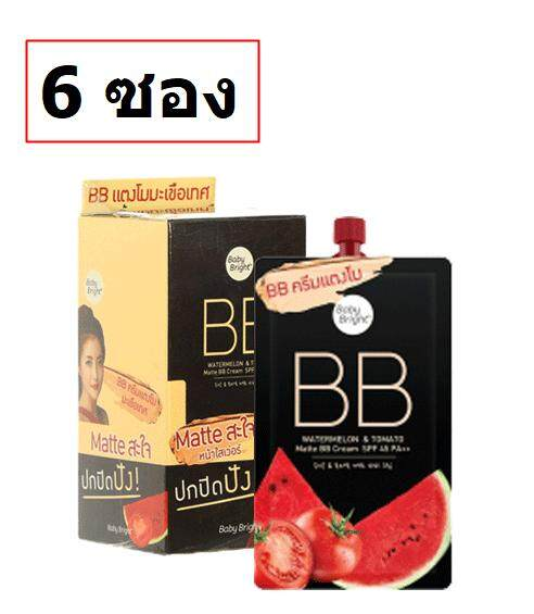 (6 ซอง) บีบีครีม แตงโม เบบี้ไบร์ท Watermelon & Tomato Matte BB CREAM SPF45 PA++