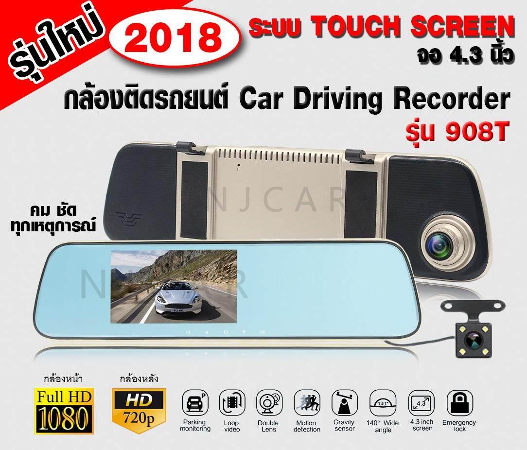 ZTQS กล้องติดรถยนต์แบบกระจกมองหลังพร้อมกล้องหลัง Car driving record 908T