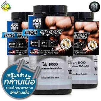 AminoGenesis Anabolic Amino Pro 10000 [3 กระปุก] เสริมสร้าง เพิ่มความทนทานให้กับกล้ามเนื้อ-