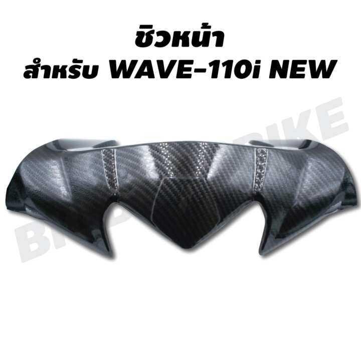 โปรโมชั่น ชิวหน้า สำหรับ WAVE-110i NEW เคฟล่า 5 มิติ