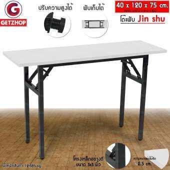 Getzhop โต๊ะพับ โต๊ะพับเอนกประสงค์ Jin Shu รุ่น XYJ-005 ขนาด 120 x 40 x 75 cm-