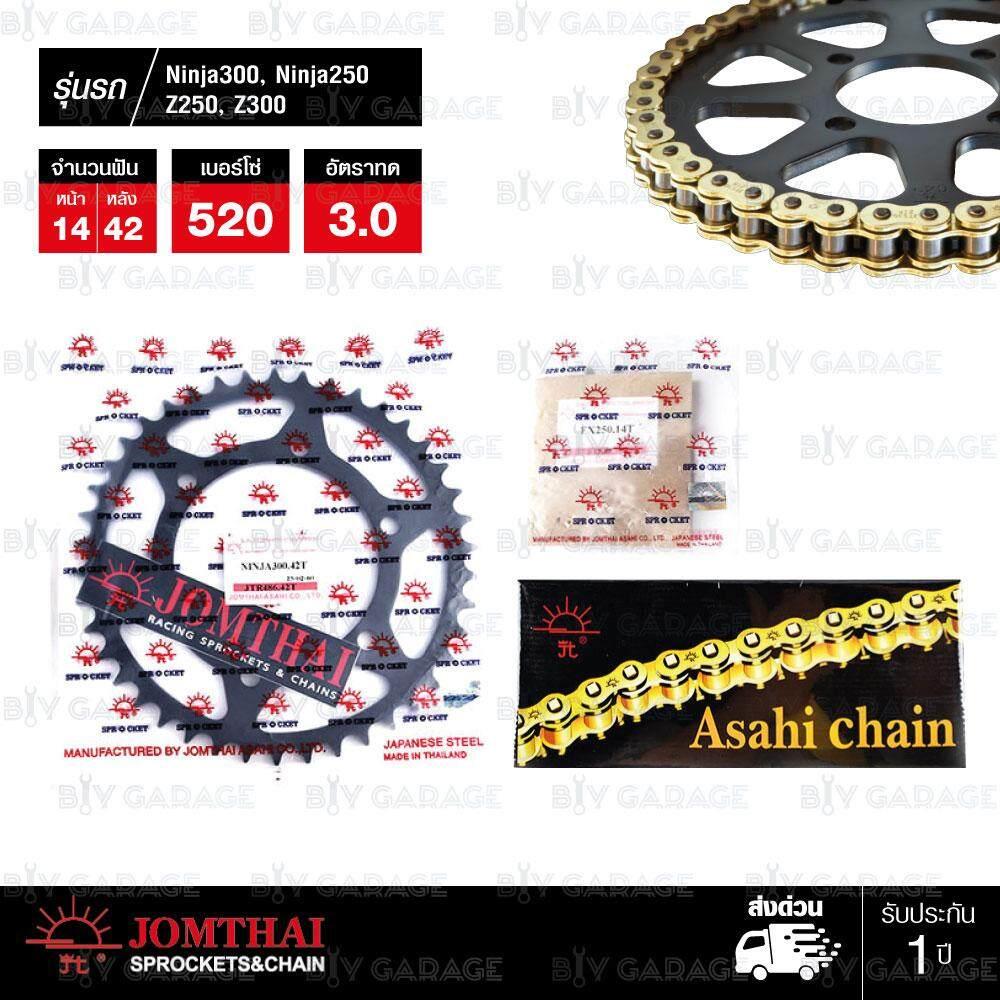 ซื้อที่ไหน Jomthai ชุดเปลี่ยนโซ่ สเตอร์ โซ่ X-ring (ASMX) สีทอง-ทอง และ สเตอร์สีดำ เปลี่ยนมอเตอร์ไซค์ Kawasaki Ninja250 / Ninja300 / Z250 / Z300 / Versys 300 [14/42]