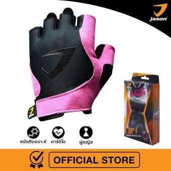 Jason Fitness Gloves เจสัน ถุงมือฟิตเนสหนังสังเคราะห์  รุ่น X-BURNING SASSY Size S-XL ชมพู/ดำ-