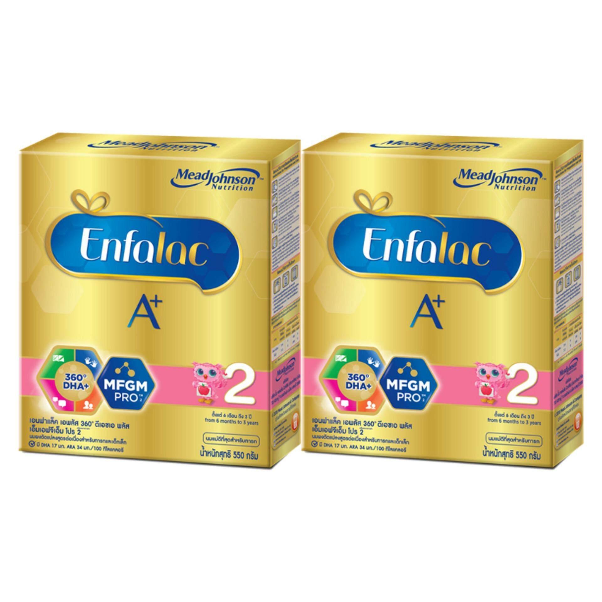 แนะนำ ENFALAC เอนฟาแลค นมผงสำหรับเด็ก ช่วงวัยที่ 2 เอพลัส 360ํ ดีเอชเอพลัส เอ็มเอฟจีเอ็ม โปร 550กรัม (แพ็ค 2 กล่อง)