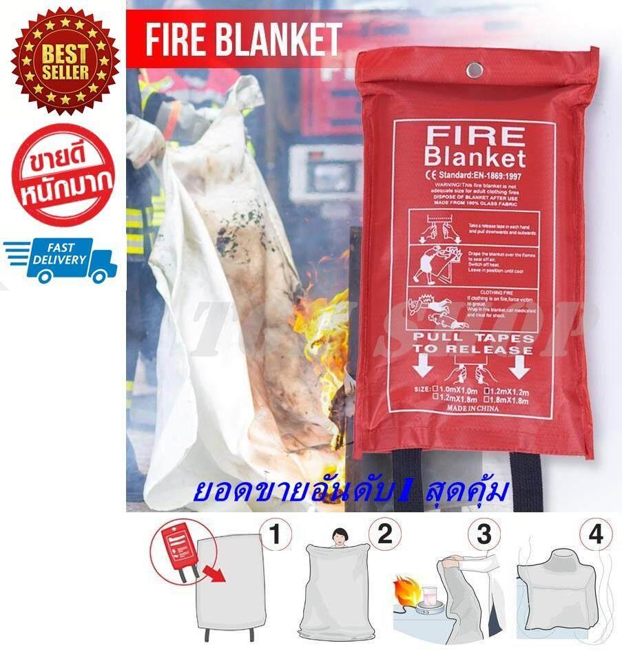 ผ้ากันไฟ ผ้าดับไฟฉุกเฉิน ป้องกันอัคคีภัย ไฟไหม้ คลุมตัวกันไฟ ไว้หนีออกจากสถานที่ไฟไหม้ พกพาสะดวก ใช้ได้ทุกที่ ทนทานสุดคุ้ม