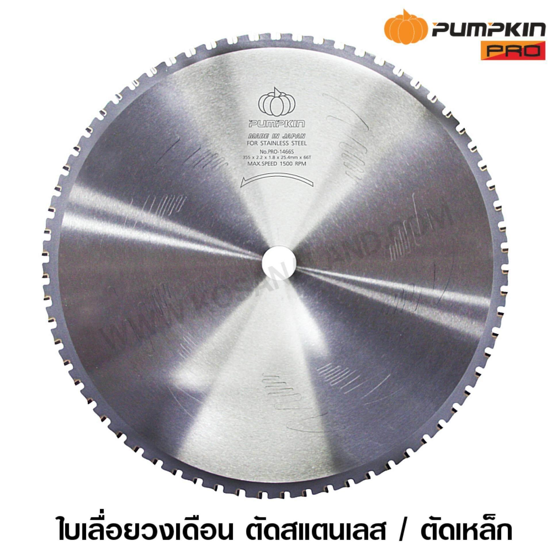 โปรโมชั่น Pumpkin Pro ใบเลื่อยวงเดือน ตัดเหล็ก / ตัดสแตนเลส 14 นิ้ว 66 ฟัน รุ่น PRO-1466S ( Circular Saw Blade - Metal and Stainless Cutting )