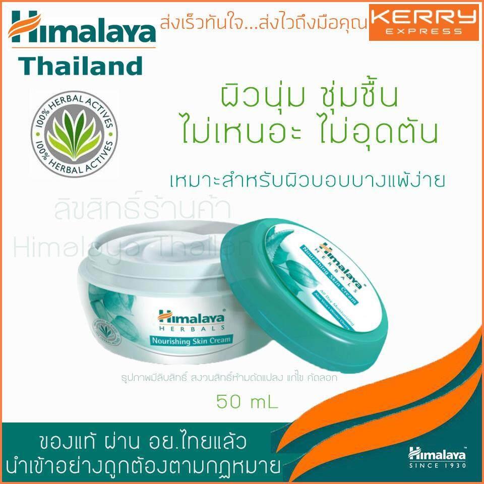 Himalaya Nourishingskincream 50 Ml Nourishing Skin Cream 50ml