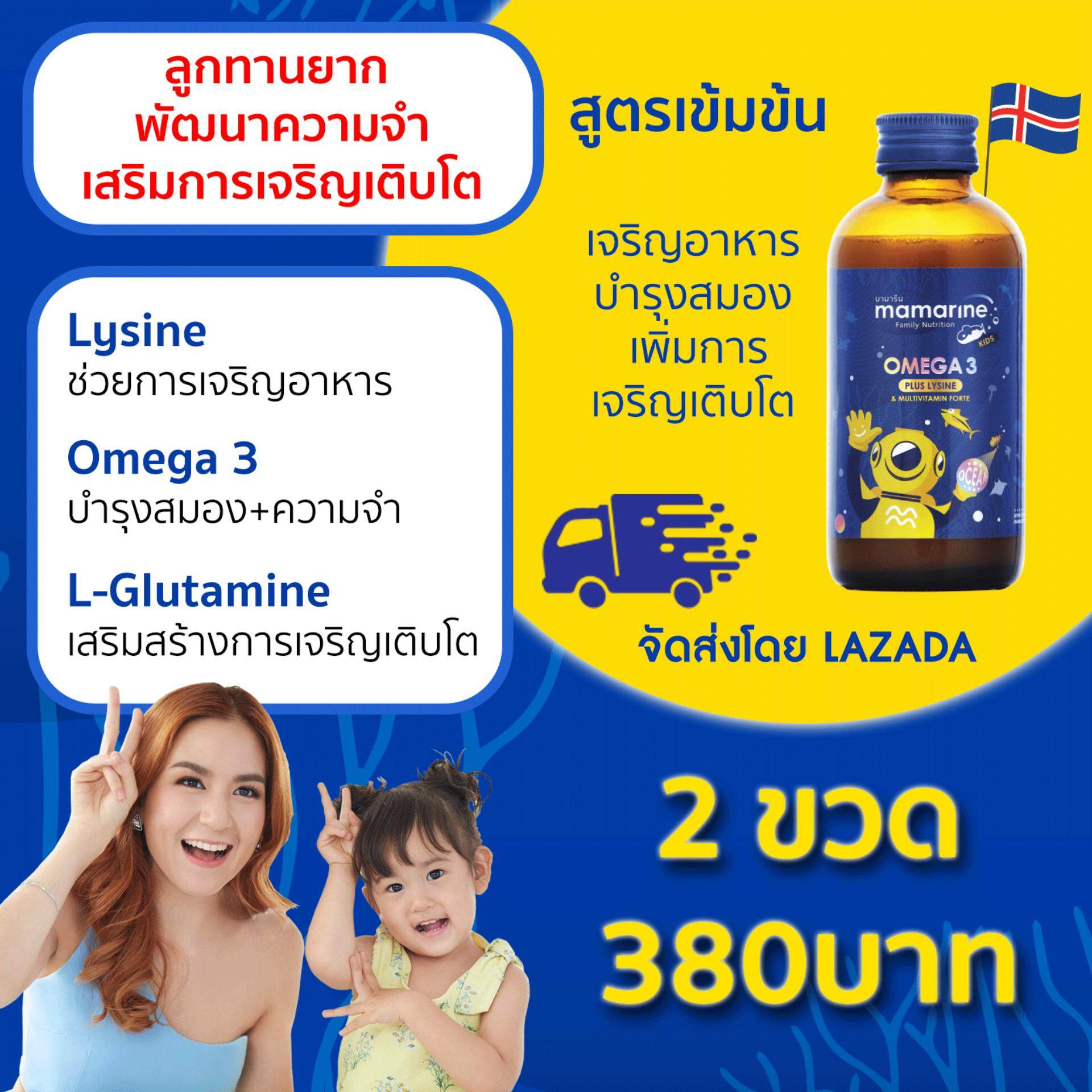 mamarine kids Omega-3 Plus L-Lysine and Multivitamin Forte x2