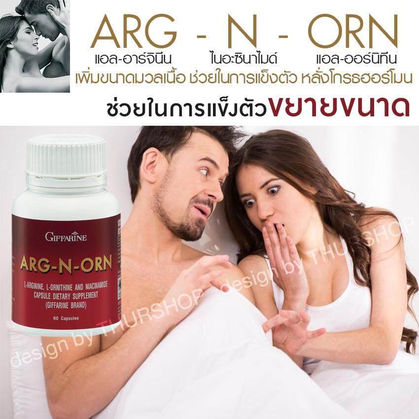 ARG-N-ORN ผลิตภัณฑ์เสริมอาหารเพิ่มสมรรถภาพทางเพศ เพิ่มมวลกล้ามเนื้อ รูบร่างกระชับ กระตุ้นการหลั่ง Groth Hormone ช่วยในการแข็งตัว ขยายขนาด อสุจิเคลื่อนตัวได้ดีขึ้น 60 แคปซูล 1 ชิ้น
