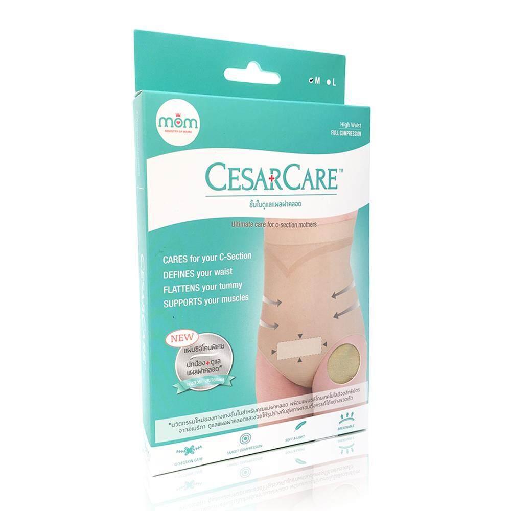 ซื้อที่ไหน MOM Ministry Of Mama CESARCARE C-SECTION ชั้นในดูแลแผลผ่าคลอด สีเนื้อ (Nude Colour) size M (Surgery Birth)/ ต้นฉบับ 100%