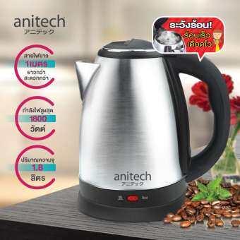 กาต้มน้ำไฟฟ้า Anitech รุ่น S102 ขนาด 1.8 ลิตร-