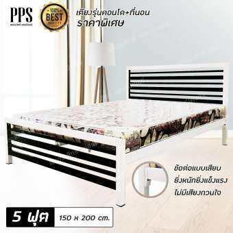 Asia ชุดเตียงเหล็กกล่อง ขนาด 5 ฟุต รุ่นคอนโด พร้อมที่นอนโฟมตัน หนา 6 นิ้วเสริมฟองน้ำ รุ่นลาเต้ (ราคาพิเศษ)-