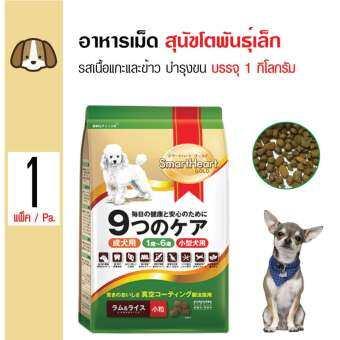 Smartheart Gold Lamb and Rice อาหารสุนัข สูตรเนื้อแกะและข้าว บำรุงขนและผิวหนัง สำหรับสุนัขโตพันธุ์เล็ก (1 กิโลกรัม/ถุง)-