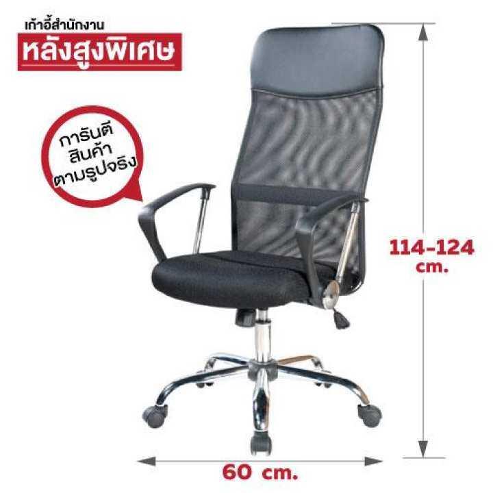 Officeintrend เก้าอี้สำนักงาน ออฟฟิศอินเทรน Objective รุ่น Pride 01BMM หลังสูงพิเศษ 124 ซม.