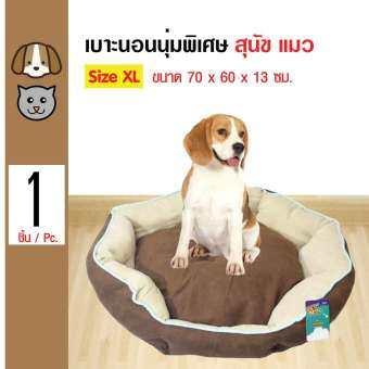 Dog Bed ที่นอนสุนัข ที่นอนสัตว์เลี้ยง เบาะนอนจัมโบ้ นุ่มพิเศษ สำหรับสุนัขและแมว Size XL ขนาด 70x60x1-