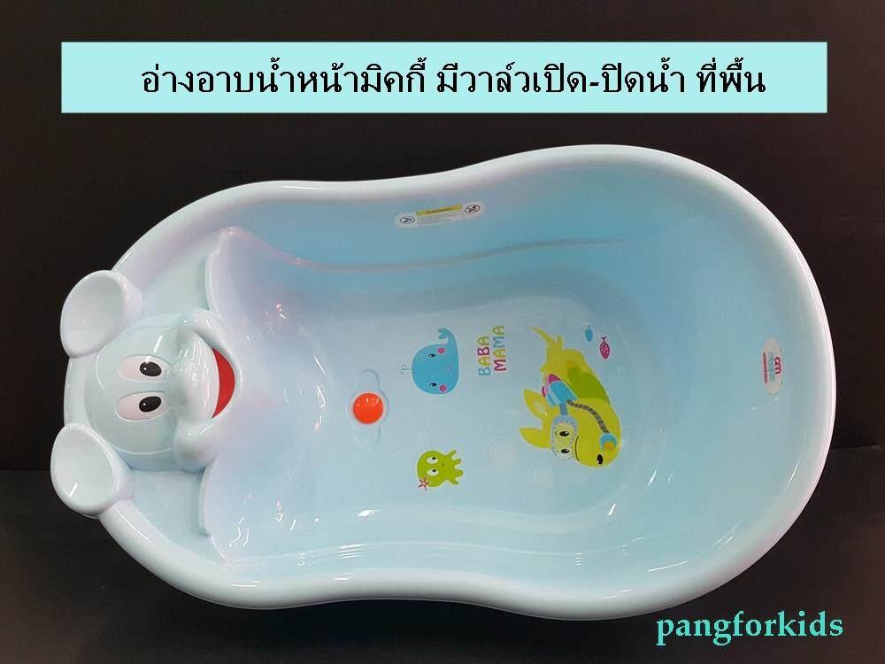 Pangforkids อ่างอาบน้ำเด็กหน้ามิคกี้ รุ่น พื้นมีวาล์วปิด-เปิดน้ำ กะละมังอาบน้ำเด็กลายการ์ตูน เนื้อหนา มี 3 สี ฟ้า ชมพู และครีม
