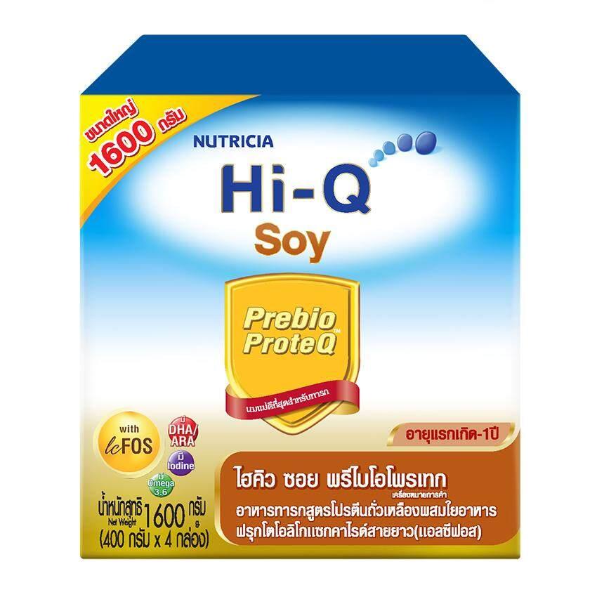 HI-Q ไฮคิว ซอย อาหารทารกสูตรโปรตีนถั่วเหลือง สำหรับช่วงวัยที่ 1 1600 กรัม