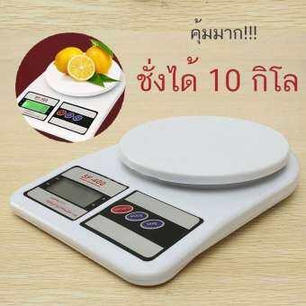 Electronic Kitchen Scale เครื่องชั่งน้ำหนักอาหารขนาด 10,000 g รุ่น SF-400 (สีขาว)