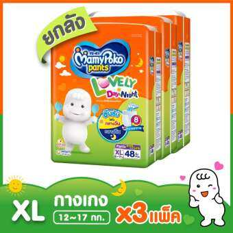 ขายยกลัง !! MamyPoko Pants Lovely Day&Night XL 48 (1x3)