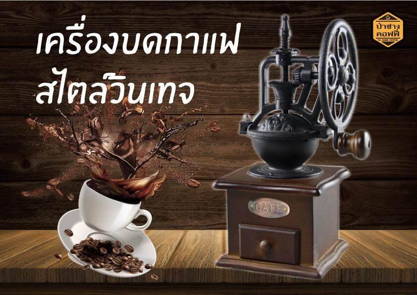 เครื่องบดกาแฟแบบพวงมาลัยโบราณบดเมล็ดกาแฟ แบบมือหมุน ทนทานพิเศษ จะบดเมล็ดกาแฟขนาดความละเอียดใช้กับกาต้มกาแฟสด สไตล์อิตาลี หรือแบบอื่นๆได้ทุกแบบเหมาะกับการทำกาแฟสดได้ทุกแบบ เพียงใส่เมล็ดกาแฟที่คั่วแล้ว ด้านบน และใช้มือหมุนเฟืองบด pasangcoffee ป่าซางคอฟฟี่